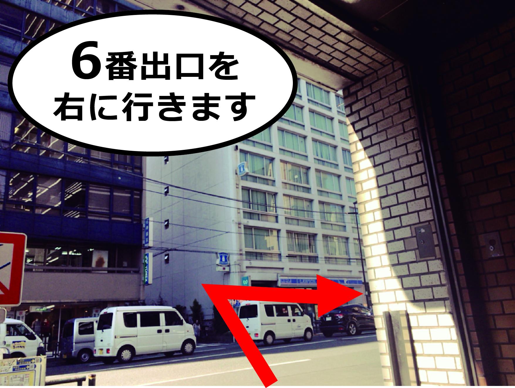 湯島駅6番出口を出ます