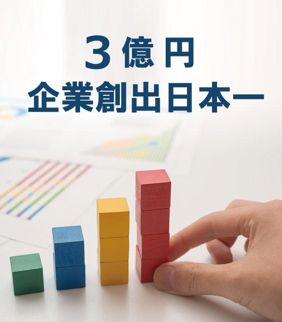 https://soogol.jp/wp-content/uploads/2017/07/3okuenkigyo.jpg