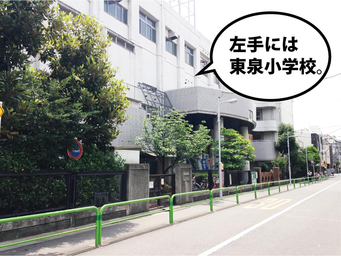左手に東泉小学校を見ながらまっすぐ進む