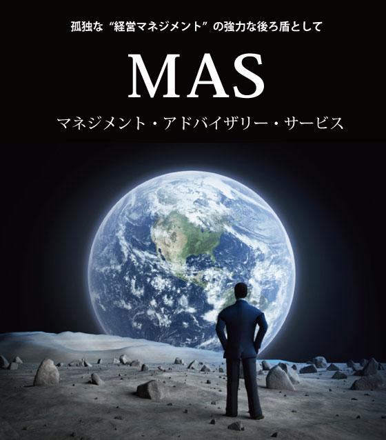https://soogol.jp/wp-content/uploads/2017/08/mas.jpg