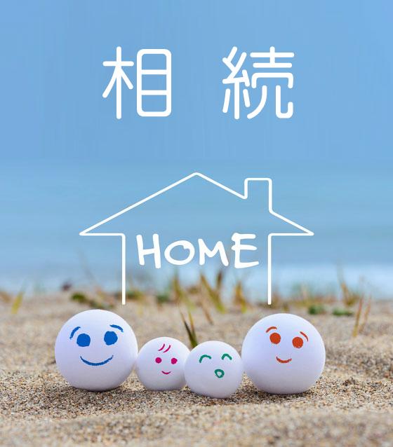 https://soogol.jp/wp-content/uploads/2017/08/sozoku.jpg