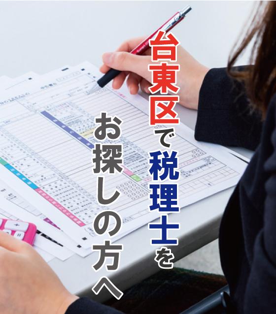 https://soogol.jp/wp-content/uploads/2017/08/taitokuzeirishi.jpg